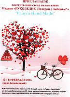 """Приглашаем на выставку """"Рукоделие. Подарки с любовью"""". 12-14 февраля 2016 года."""