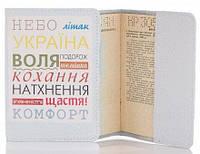 Обложка на паспорт из мягкой кожи Натхнення