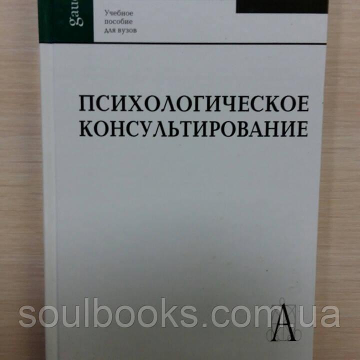 Психологическое консультирование Р. Кочюнас