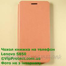 Lenovo S850, рожевий шкіряний книжка-чохол MOFI