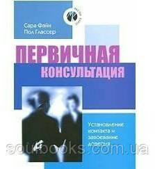 Первичная консультация : установление контакта. 2-е изд. Файн Сара Ф.