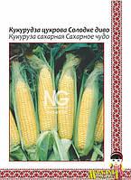 Семена Кукуруза сахарная  Сладкое чудо  (профи)