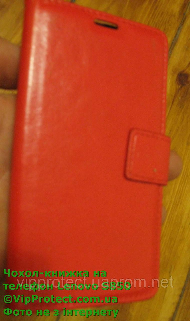 Lenovo S850 червоний чохол-книжка на телефон