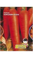 Семена Морковь Королева Осени  (профи)