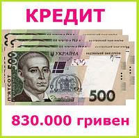 Кредит 830000 гривен