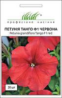 Семена Петуния крупноцветковая Танго F1 Красная  20 семян Hem Genetics