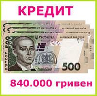 Кредит 840000 гривен