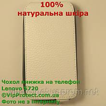 Lenovo S720 білий чохол-книжка 100% шкіра