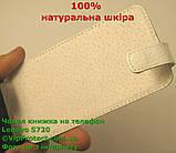 Lenovo S720 білий чохол-книжка 100% шкіра, фото 5