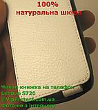 Lenovo S720 білий чохол-книжка 100% шкіра, фото 6