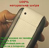 Lenovo S720 білий чохол-книжка 100% шкіра, фото 7