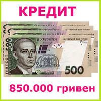 Кредит 850000 гривен