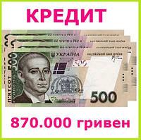 Кредит 870000 гривен