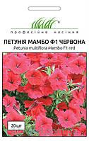 Петуния Мамбо F1 красная   20 семян Профессиональные семена
