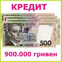 Кредит 900000 гривен