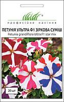 Семена Петуния крупноцветковая Ультра F1 звездная смесь  20 семян Syngenta