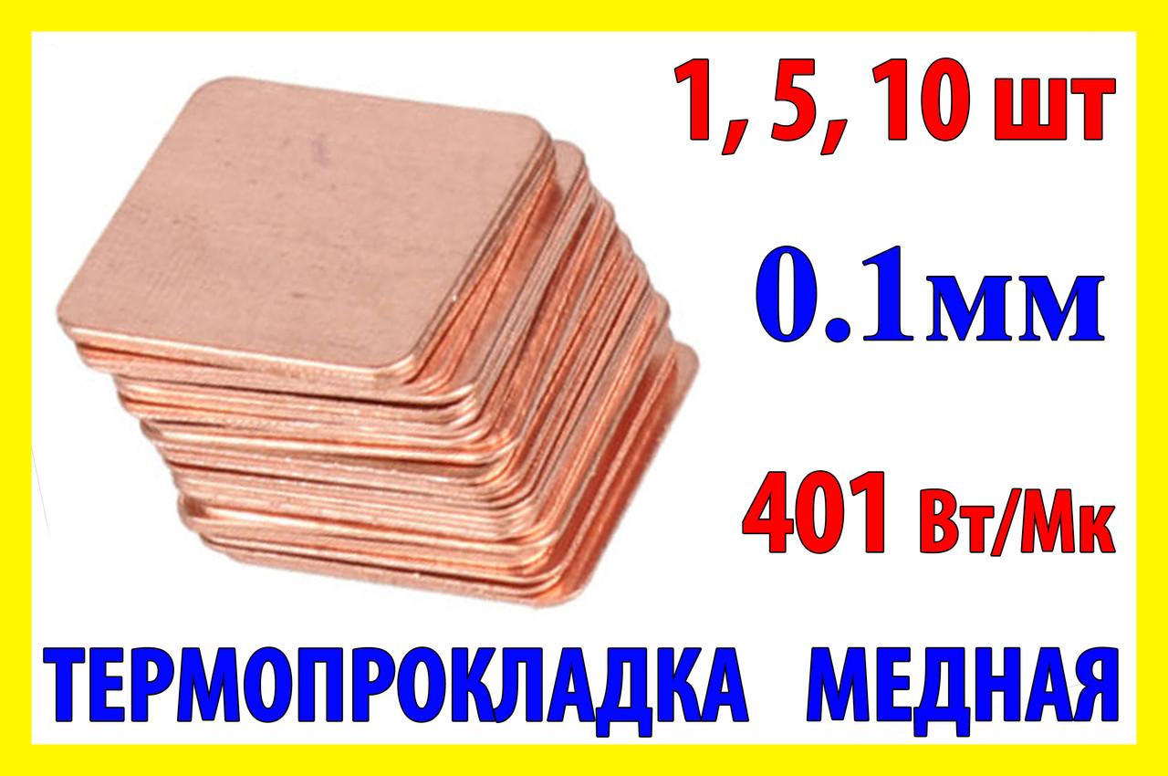 Термопрокладка мідна 15х15мм 0.1 mm пластина термопаста термоінтерфейс для ноутбука радіатор