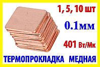 Термопрокладка медная 15х15mm 0.1mm пластина термопаста термоинтерфейс для ноутбука радиатор, фото 1