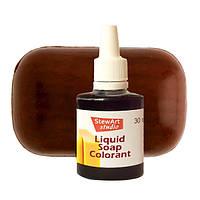 Краситель для мыла 10 мл, шоколадный