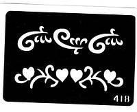 Трафареты для био-тату (№ 418)