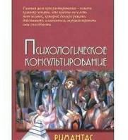 Психологическое консультирование / 8-е изд.  Кочюнас Р.
