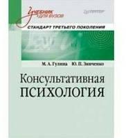 Консультативная психология: учебник для вузов.  Гулина М.А.
