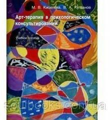 Арт-терапия в психологическом консультировании. КИСЕЛЕВА М.В., КУЛГАНОВ В.А.