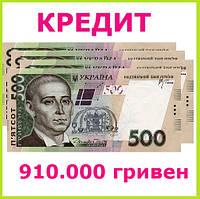 Кредит 910000 гривен
