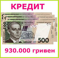 Кредит 930000 гривен