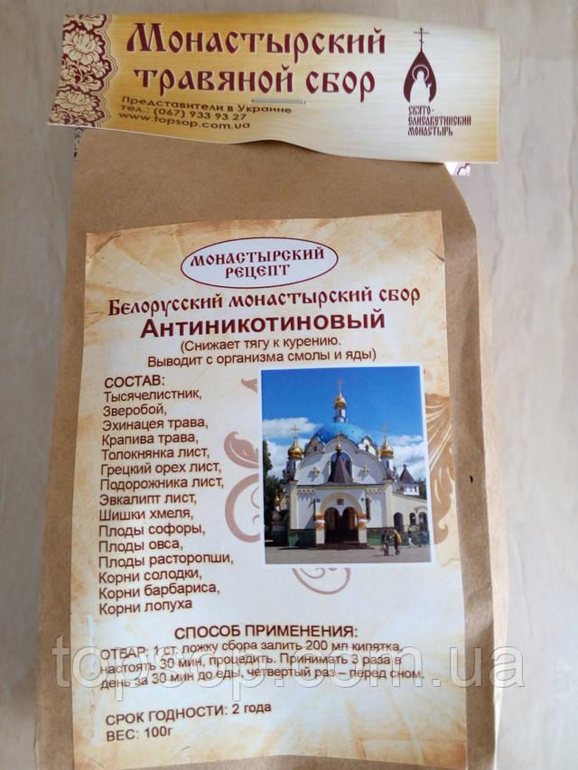 монастырский чай от курения или  бросить курить с помощу монастырского сбора