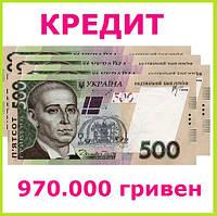 Кредит 970000 гривен