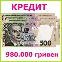 Кредит 980000 гривен