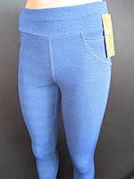 Молодежные лосины под джинс.