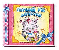"""Альбом """"Перший рік донечки"""", фото 1"""