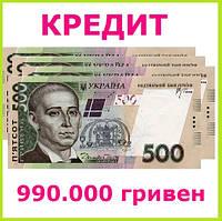 Кредит 990000 гривен