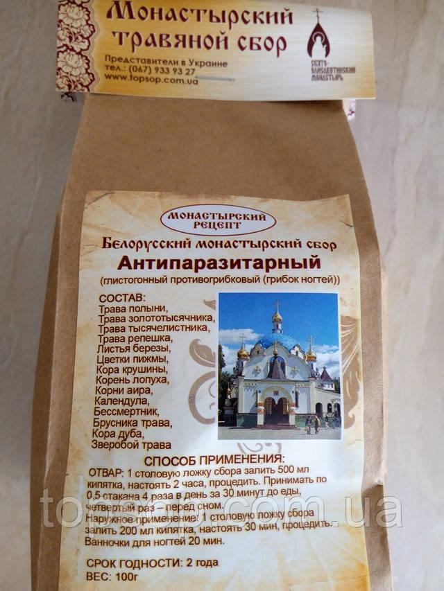 монастырский чай  от паразитов,монастырская чай  от паразитов,монастырский чай заказать,купить,киев, украина,чай от паразитов или чай от глистов монастырский