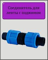 Ремонтное соединение для капельной ленты