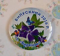 Значок Выпускник детского сада Барвинок