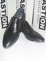 Мужские кожаные классические туфли 44 размер