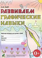 Развиваем графические навыки: рабочая тетрадь для детей с ОНР. А4