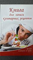 "Стеценко ""Кулинарная книга""/повар"