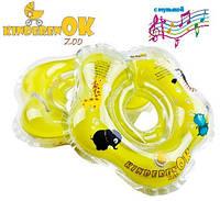 Круг на шею для купания KinderenOK Zoo с музыкой и ручками + подарок!