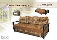 Диван Єврокниижка з деревян, фото 1