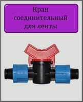 Кран соединительный для капельного полива