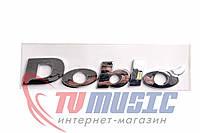 Надпись Doblo (07)