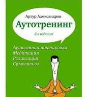 Аутотренинг.  Александров А.А.
