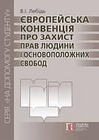 Європейська конвенція про захист прав людини іосновоположних свобод. Посібник для іспитів. Лебідь В.І.