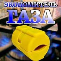 GAS SAVER - специально разработан для экономии газа