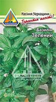 Базилік Зелений Геновезе(0,3 г)