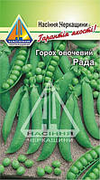 Горох Рада овочевий (10г)